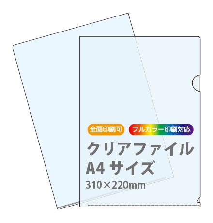 クリアファイル A4サイズ