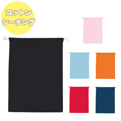 コットンシーチング巾着L カラー