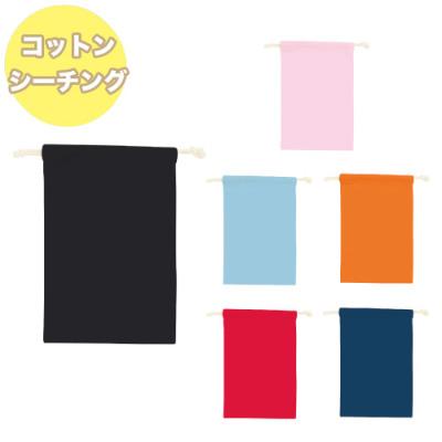 コットンシーチング巾着M カラー