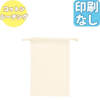 コットンシーチング巾着M ナチュラル 印刷なし